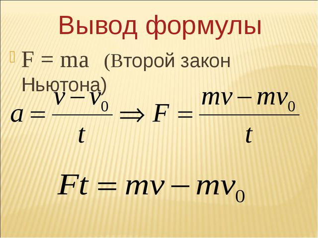 Вывод формулы F = ma (Второй закон Ньютона)