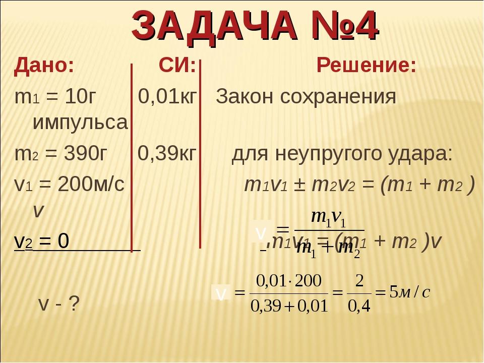 ЗАДАЧА №4 Дано: СИ: Решение: m1 = 10г 0,01кг Закон сохранения импульса m2 = 3...