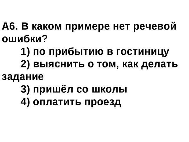 А6. В каком примере нет речевой ошибки? 1) по прибытию в гостиницу 2) выясн...