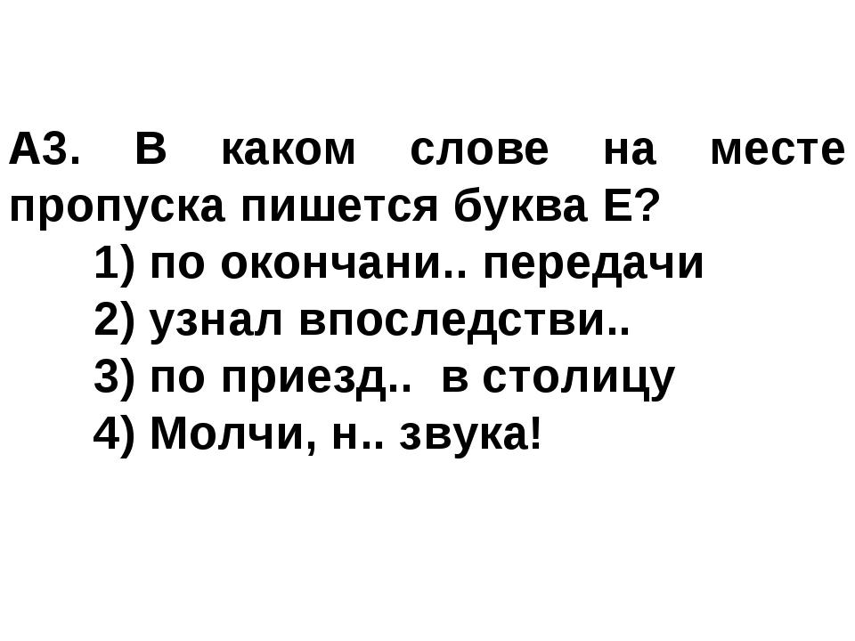 A3. В каком слове на месте пропуска пишется буква Е? 1) по окончани.. переда...