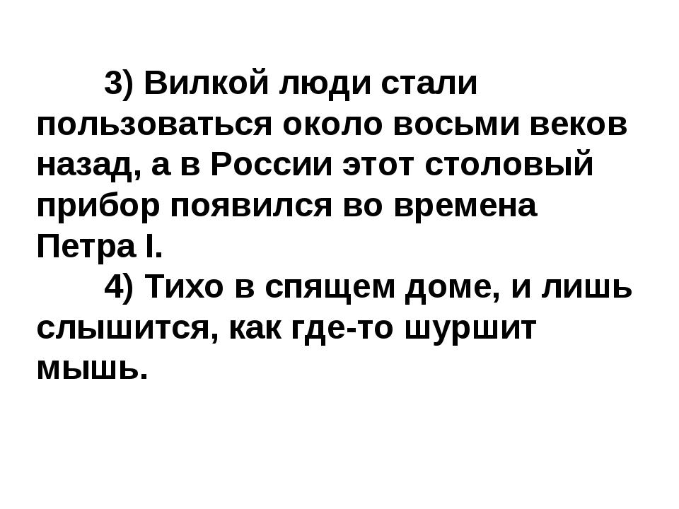 3) Вилкой люди стали пользоваться около восьми веков назад, а в России этот...