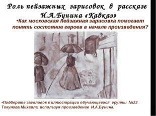 Роль пейзажных зарисовок в рассказе И.А.Бунина «Кавказ» Как московская пейзаж