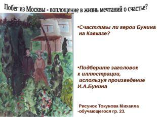 Счастливы ли герои Бунина на Кавказе? Подберите заголовок к иллюстрации, испо