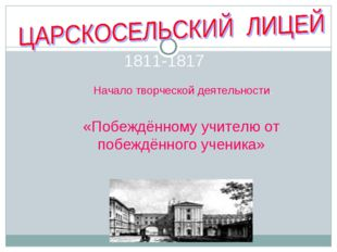 1811-1817 Начало творческой деятельности. ю «Побеждённому учителю от побеждён