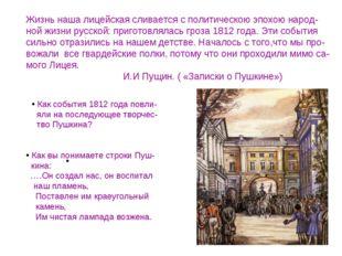Жизнь наша лицейская сливается с политическою эпохою народ- ной жизни русской
