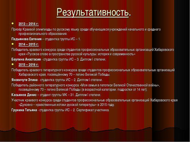 Результативность. 2013 – 2014 г: Призёр Краевой олимпиады по русскому языку с...