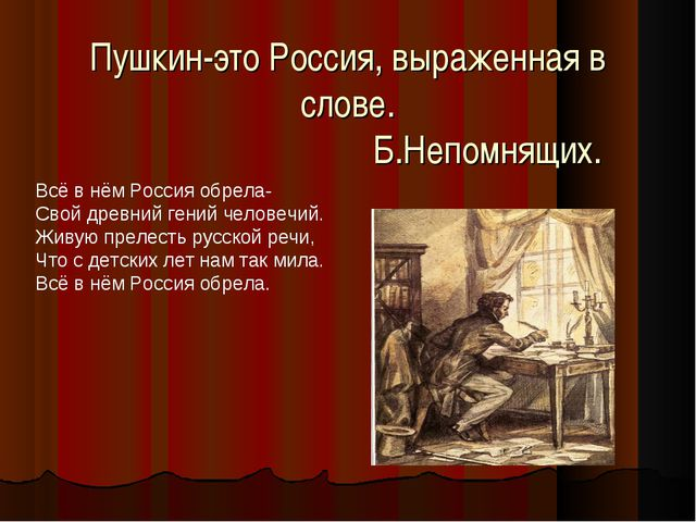 Пушкин-это Россия, выраженная в слове. Б.Непомнящих. Всё в нём Россия обр...