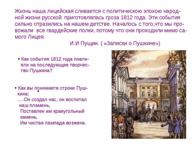 Жизнь наша лицейская сливается с политическою эпохою народ- ной жизни русской...