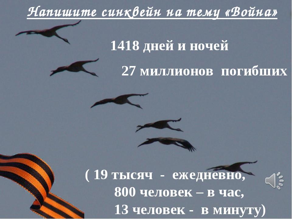 1418 дней и ночей 27 миллионов погибших ( 19 тысяч - ежедневно, 800 челове...