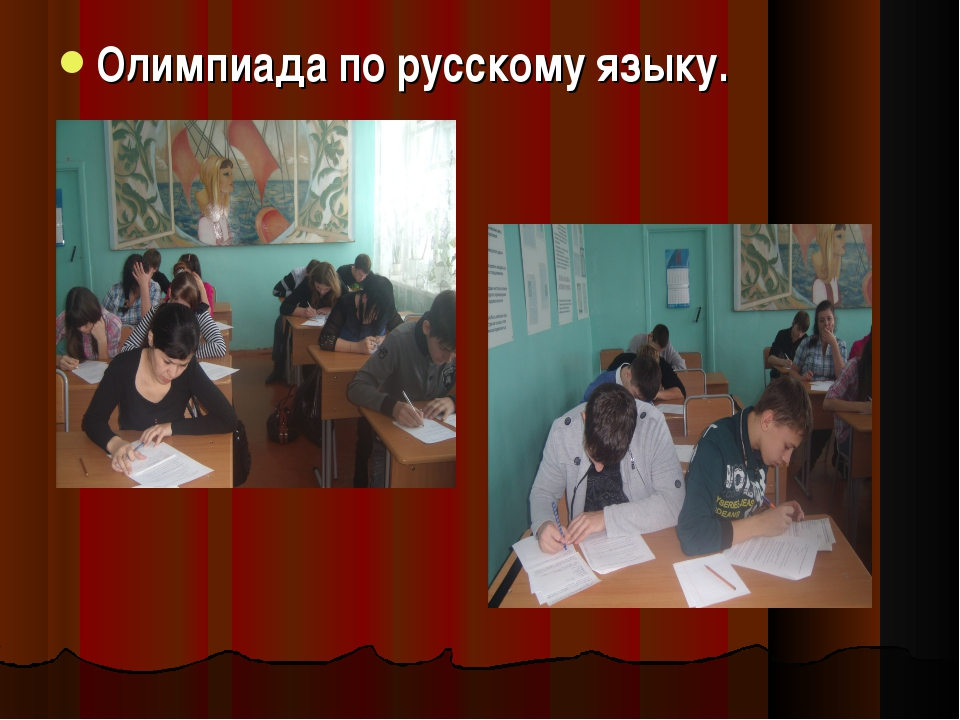 Олимпиада по русскому языку.