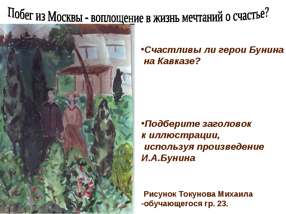 Счастливы ли герои Бунина на Кавказе? Подберите заголовок к иллюстрации, испо...
