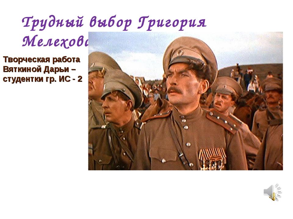 Трудный выбор Григория Мелехова. Творческая работа Вяткиной Дарьи – студентки...