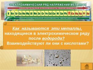 Как называются эти металлы, находящиеся в электрохимическом ряду после водоро