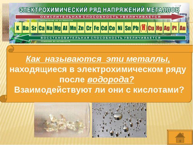 Как называются эти металлы, находящиеся в электрохимическом ряду после водоро...