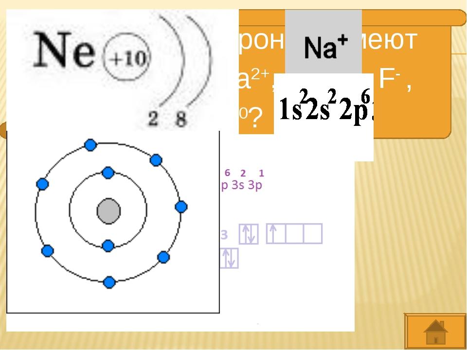 Сколько электронов имеют ионы Na+, Ca2+, Al3+, F- , Ne0?
