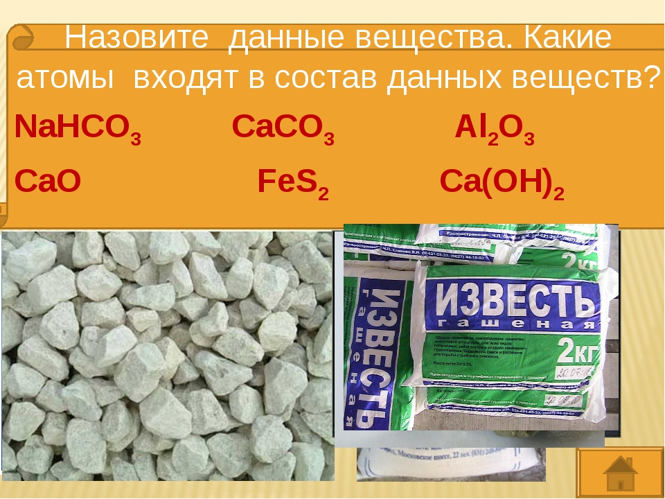 Назовите данные вещества. Какие атомы входят в состав данных веществ?: NaHCO...