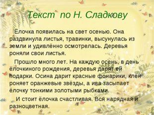 Текст по Н. Сладкову Ёлочка появилась на свет осенью. Она раздвинула листья,