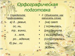 Орфографическая подготовка 1. Определите орфограммы: а) д…ревья, ос..нь, тр..