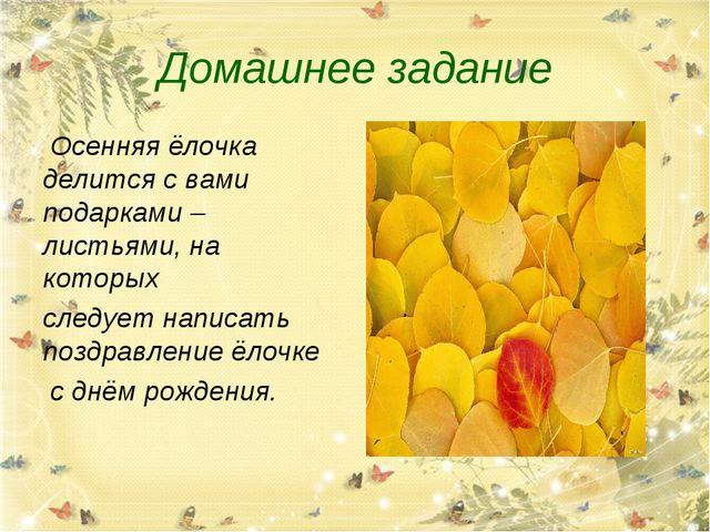 Домашнее задание Осенняя ёлочка делится с вами подарками – листьями, на котор...