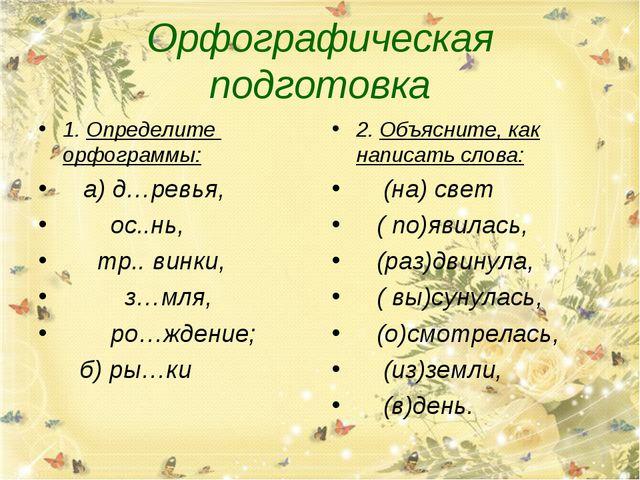 Орфографическая подготовка 1. Определите орфограммы: а) д…ревья, ос..нь, тр.....