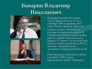 Баварин Владимир Николаевич Владимир Баварин был мэром города Барнаула более