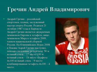 Гречин Андрей Владимирович Андрей Гречин – российский спортсмен, пловец, засл