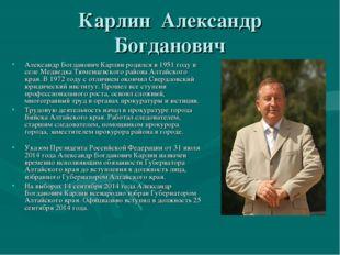Карлин Александр Богданович Александр Богданович Карлин родился в 1951 году в