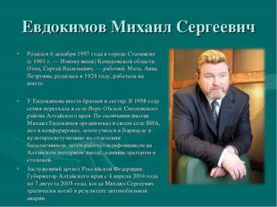 Евдокимов Михаил Сергеевич Родился 6 декабря 1957 года в городе Сталинске (с