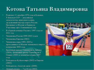 Котова Татьяна Владимировна Родилась 11 декабря 1976 года в Коканде, Узбекска