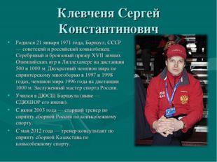 Клевченя Сергей Константинович Родился 21 января 1971 года, Барнаул, СССР — с