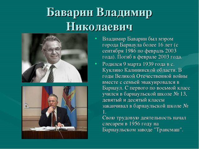 Баварин Владимир Николаевич Владимир Баварин был мэром города Барнаула более...