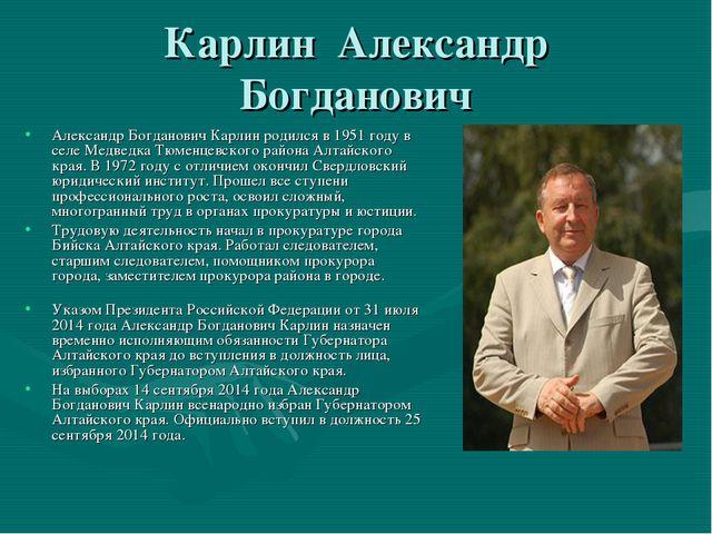 Карлин Александр Богданович Александр Богданович Карлин родился в 1951 году в...