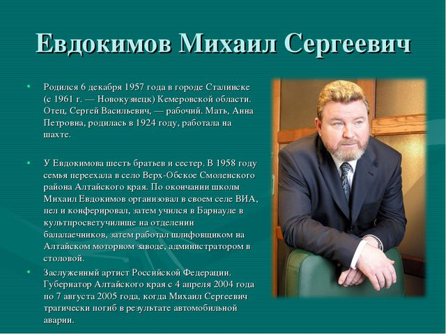 Евдокимов Михаил Сергеевич Родился 6 декабря 1957 года в городе Сталинске (с...