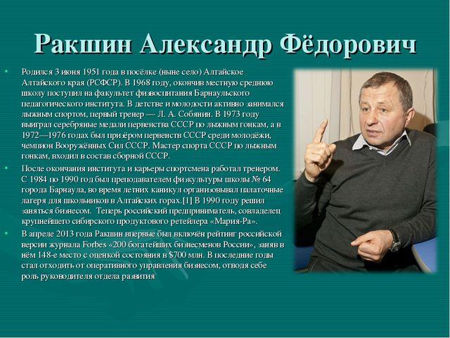 Ракшин Александр Фёдорович Родился 3 июня 1951 года в посёлке (ныне село) Алт...