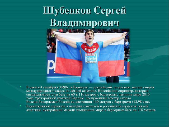 Шубенков Сергей Владимирович Родился 4 октября в 1990г, в Барнауле — российск...