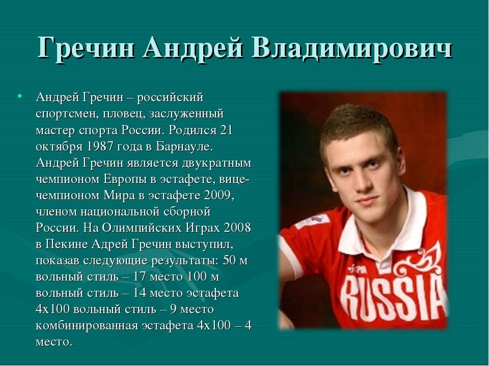 Гречин Андрей Владимирович Андрей Гречин – российский спортсмен, пловец, засл...