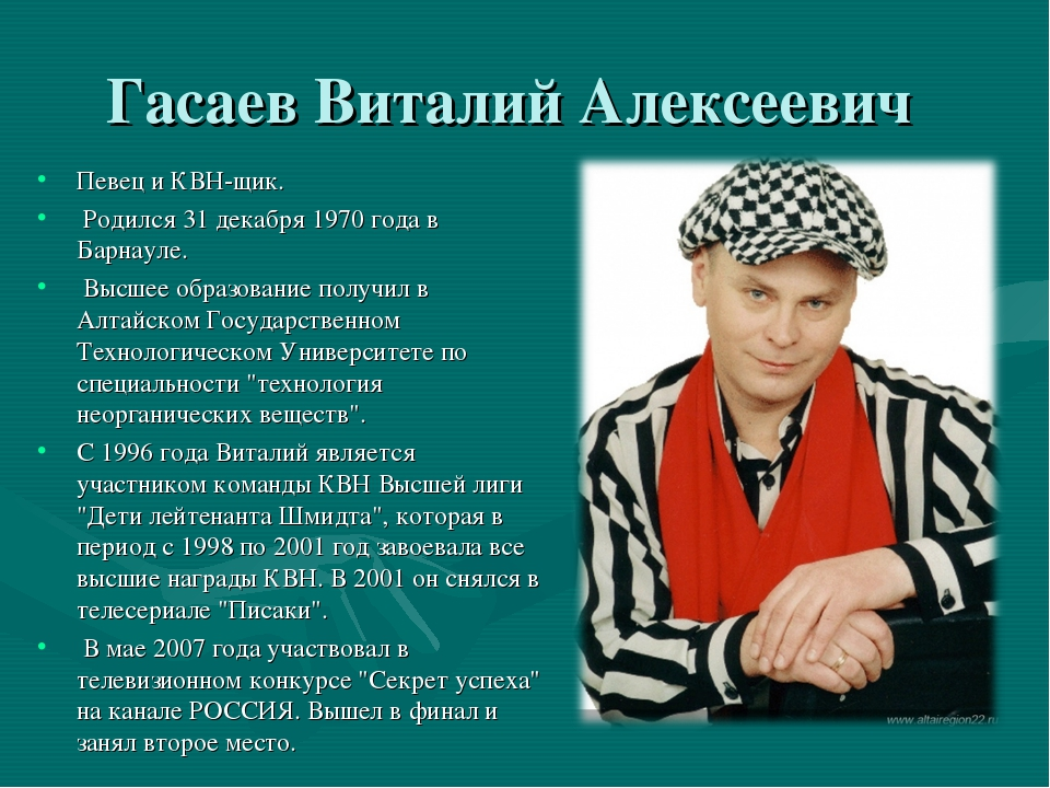 Гасаев Виталий Алексеевич Певец и КВН-щик. Родился 31 декабря 1970 года в Бар...