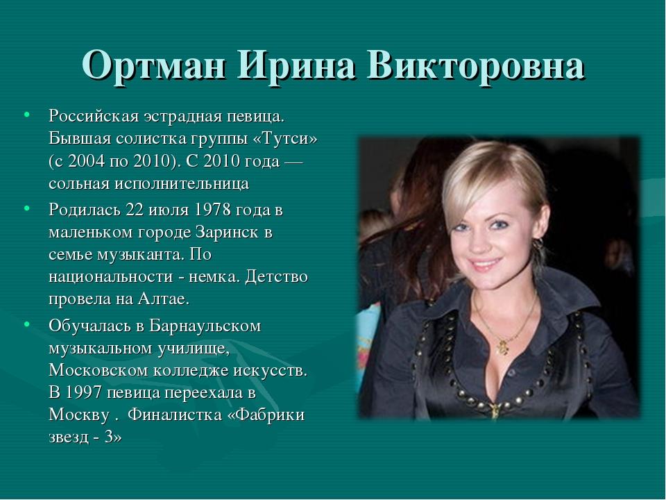 Ортман Ирина Викторовна Российская эстрадная певица. Бывшая солистка группы «...