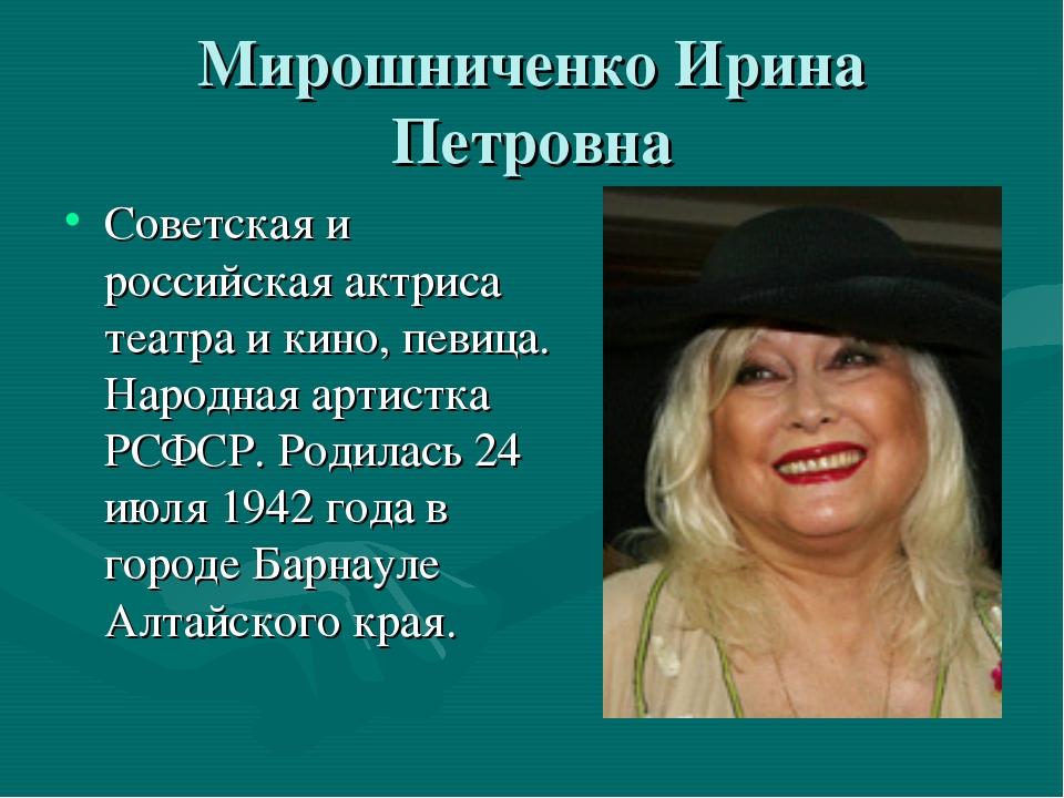 Мирошниченко Ирина Петровна Советская и российская актриса театра и кино, пев...