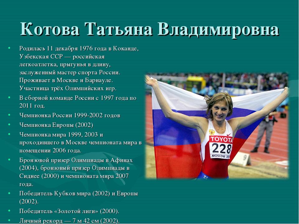 Котова Татьяна Владимировна Родилась 11 декабря 1976 года в Коканде, Узбекска...