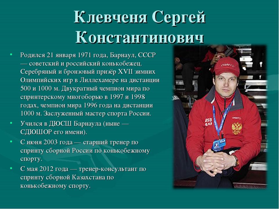 Клевченя Сергей Константинович Родился 21 января 1971 года, Барнаул, СССР — с...