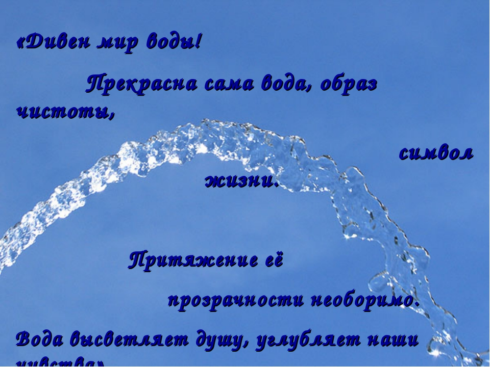 «Дивен мир воды! Прекрасна сама вода, образ чистоты, символ жизни. Притяжение...