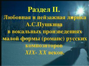 Раздел II. Любовная и пейзажная лирика А.С.Пушкина в вокальных произведениях