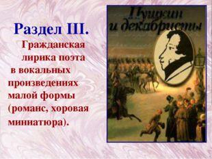 Раздел III. Гражданская лирика поэта в вокальных произведениях малой формы (р