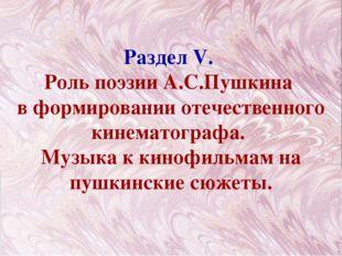 Раздел V. Роль поэзии А.С.Пушкина в формировании отечественного кинематографа