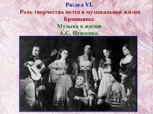 Раздел VI. Роль творчества поэта в музыкальной жизни Брянщины. Музыка в жизни