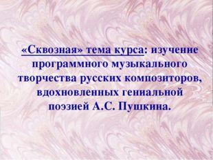 «Сквозная» тема курса: изучение программного музыкального творчества русских
