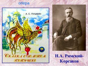 Н.А. Римский-Корсаков опера