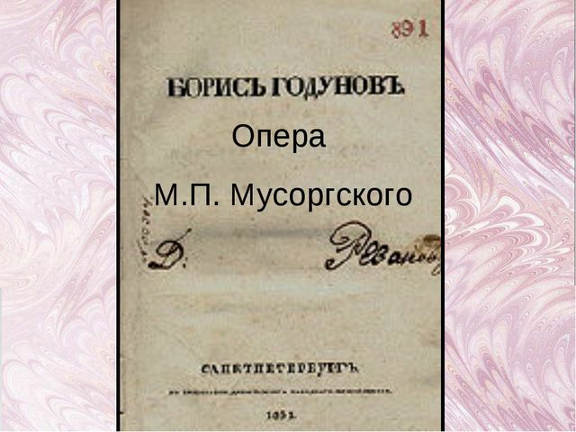 Опера М.П. Мусоргского