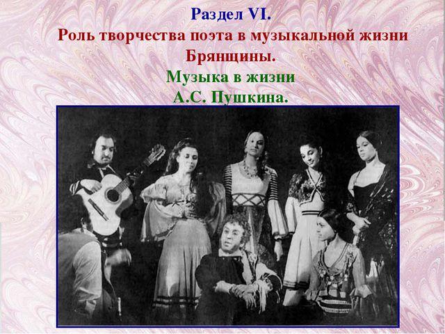 Раздел VI. Роль творчества поэта в музыкальной жизни Брянщины. Музыка в жизни...